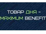 Товар дня - MAXIMUM BENEFIT Максимальная выгода