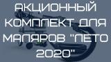 Акция! Акционные комплекты Festool для маляров «Лето 2020»