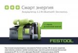 АКЦИЯ Festool «СМАРТ Энергия»