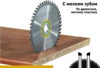 Пильный диск Festool Фестул 225x2,6x30 W48 с мелким зубом