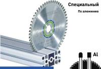 Специальный пильный диск Festool Фестул 225x2,6x30 TF68 для алюминия и композитных панелей