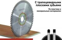Специальный пильный диск Festool Фестул 225x2,6x30 TF64 для ламината