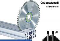 Специальный пильный диск Festool Фестул 216x2,3x30 W60 для алюминия и композитных панелей
