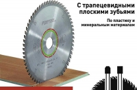 Специальный пильный диск Festool Фестул 260x2,5x30 TF64 для ламината