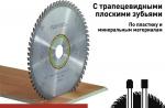 Специальный пильный диск 260x2,5x30 TF64 для ламината, Festool Фестул
